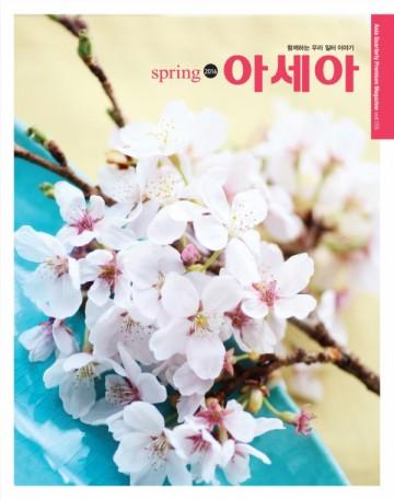 2016년 봄